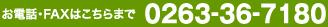 お電話・FAXは0263-36-7180