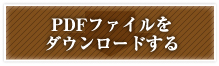 問診表PDFダウンロード